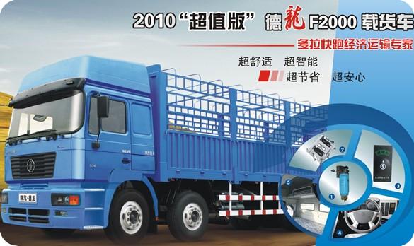 F2000 Cargo Truck