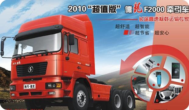 F2000 Tractortruck