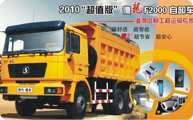 自卸车F2000